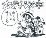 news_large_onepiece_kyuusai01.jpg